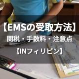 フィリピンでEMS(国際スピード郵便)を受け取る方法。よくある3つのトラブルとは