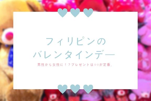 フィリピンのバレンタインデーは?プレゼントは?日本と違う5つの事情
