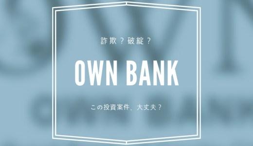 高金利で話題のオウンバンク(OWN BANK)は詐欺?フィリピン居住者から見た投資情報
