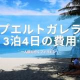 フィリピン女ひとり旅の費用を大公開!マニラ郊外のリゾート・プエルトガレラへ3泊4日の合計予算はいくら?