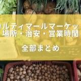 【マニラの観光】庶民の台所、カルティマールマーケットへ行ってみよう!場所、行き方、治安は?