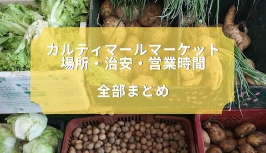 【マニラの観光】庶民の台所、カルティマールマーケットへ行こう!場所、営業時間、行き方、治安は?