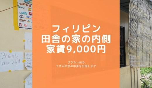 フィリピンで家賃一万円以下の家のクオリティは?実際に住んだ月9千円の家の内装&生活の仕方を公開!