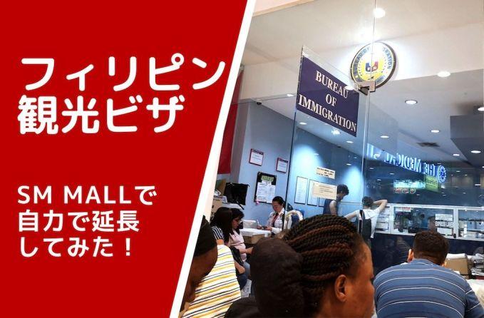 フィリピンの観光ビザの延長を自力で!SMなどのモールでも延長可能。SM North、SM Auraのやり方・場所は?