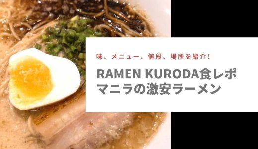 【フィリピンマニラの激安ラーメン】人気のくろだ(Ramen Kuroda)へ行ってきた!メニュー、価格、食レポ、場所は?