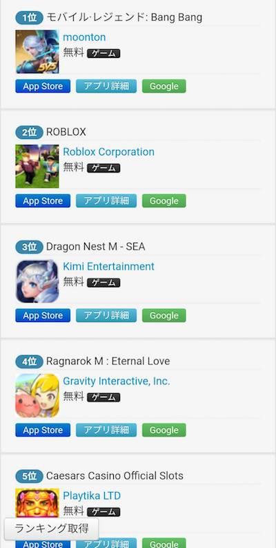 Philippines game app
