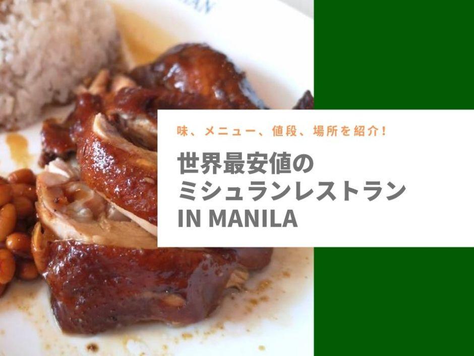 【世界一安いミシュランレストラン】1食260円!?Hawker CHAN(ホーカー チャン)をフィリピンのマニラで食レポ!
