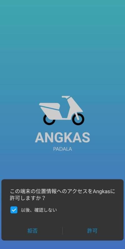 Angkasの初期設定位置情報