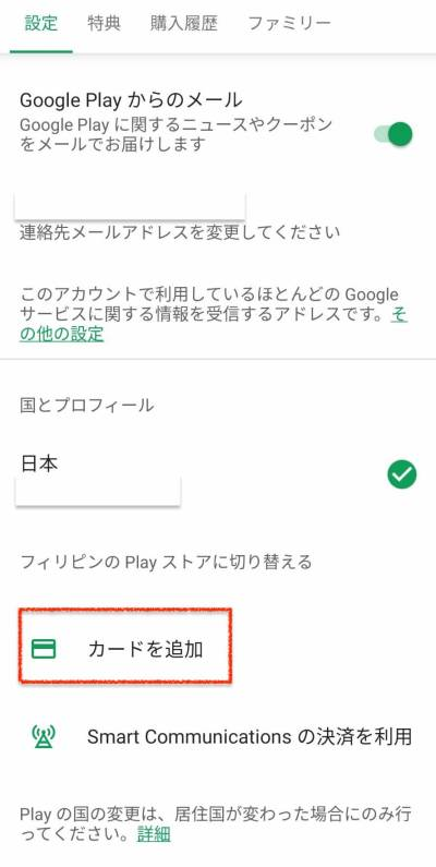 Google Play Storeのフィリピンへの変更