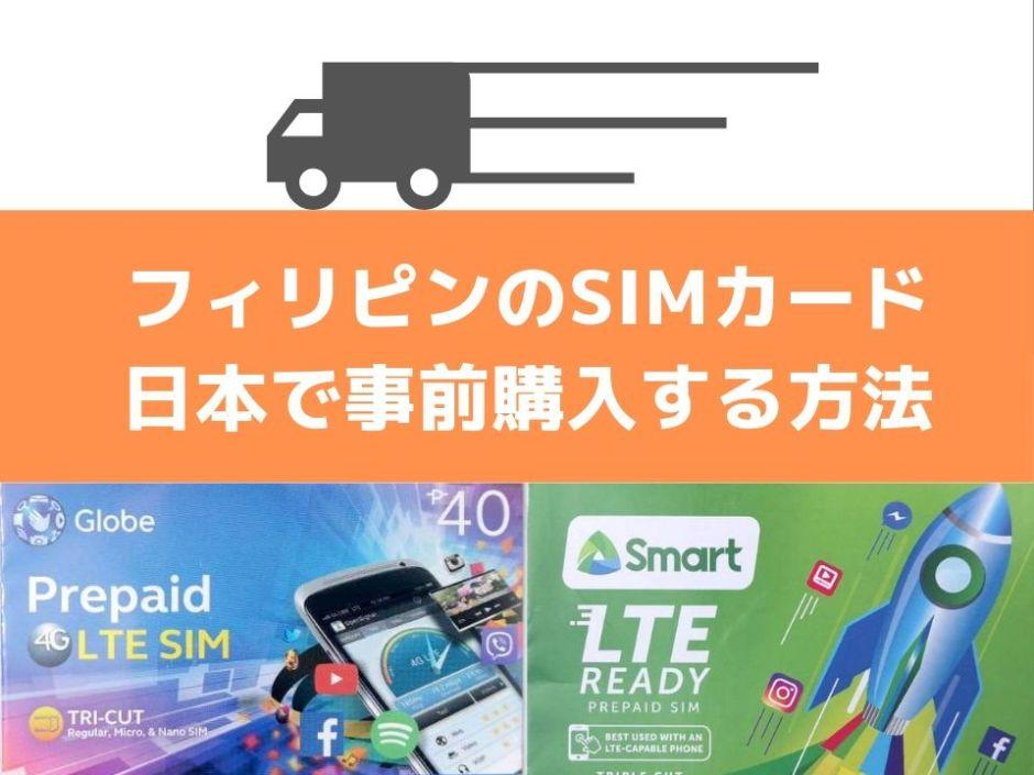 フィリピンのSIMカードを事前に日本で購入する方法