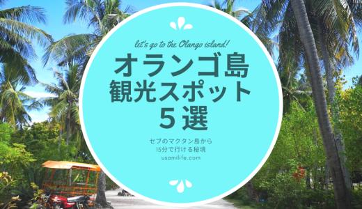 【セブ観光】15分で行ける秘境オランゴ島!5つのオススメ観光スポット