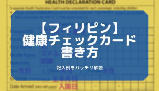 フィリピンの検疫カード(健康チェックカード)の書き方。見本付き