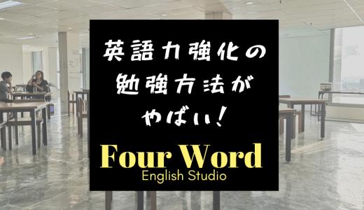 【英語力強化】フィリピン留学でFour Word English Studioの勉強方法がすごい