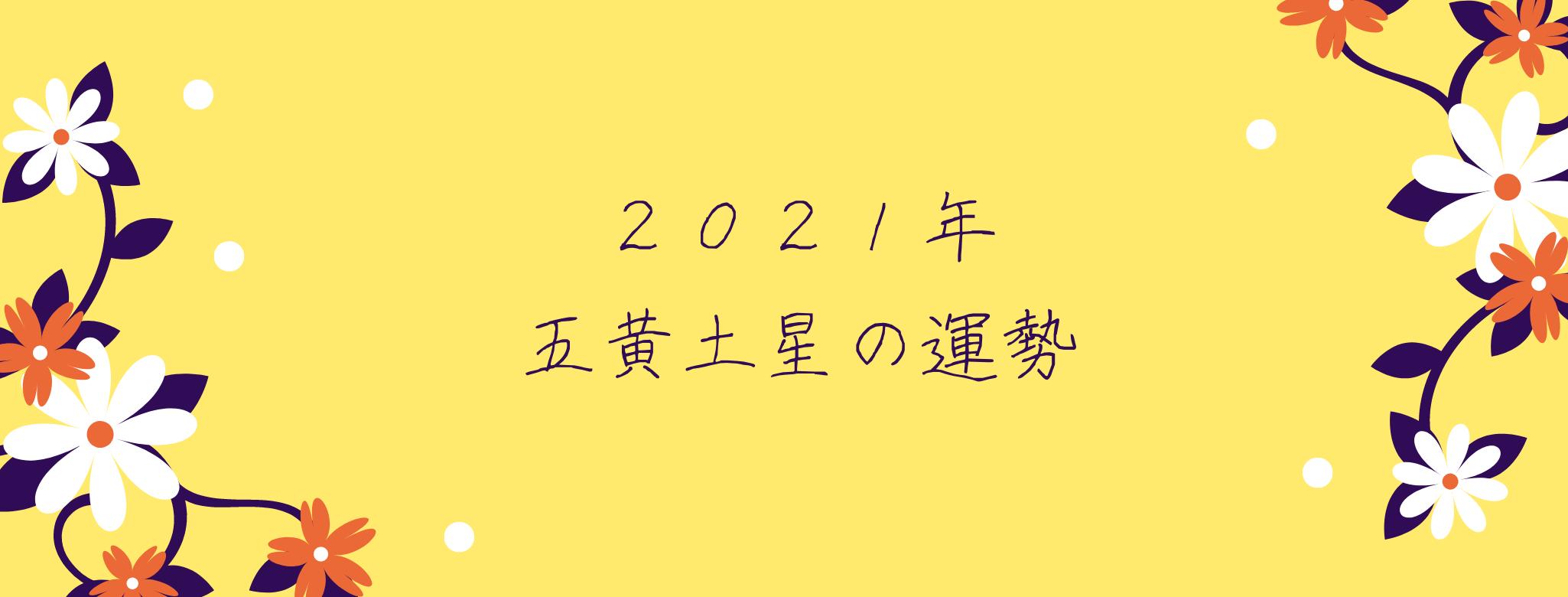 発表!2021年五黄土星の運勢や吉方位【失敗しない1年を過ごそう】