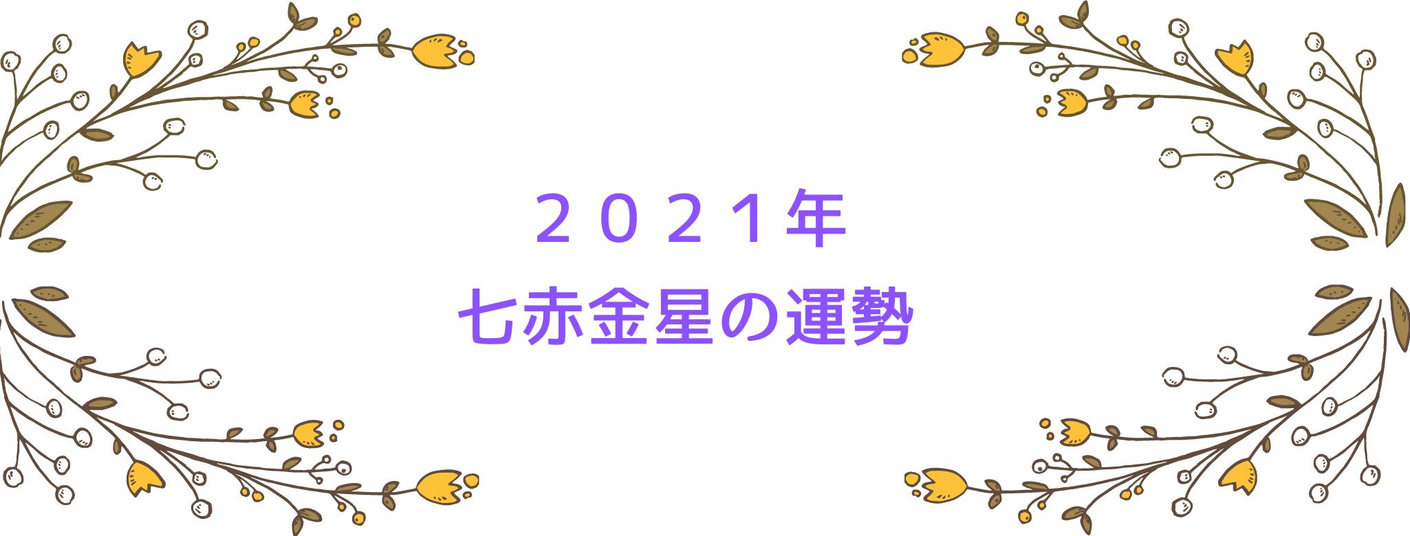 発表!2021年七赤金星の運勢や吉方位【失敗しない1年を過ごそう】