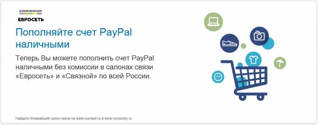paypal-euroset