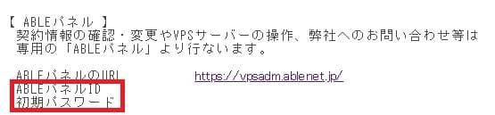ABLENET(エイブルネット)VPSで契約をした後に届くメール