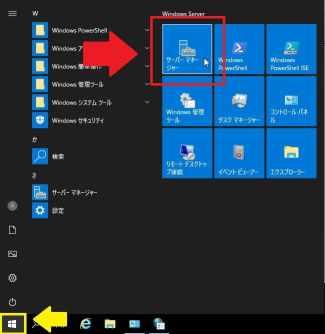 Windowsからサーバーマネージャーを開く画面