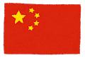 【中国】月面探査機「嫦娥5号」地球に帰還 土壌サンプル持ち帰る