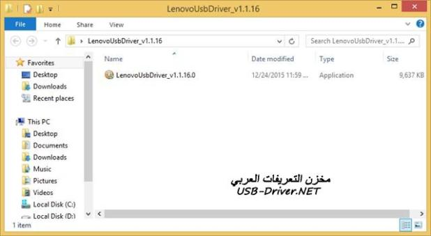 Lenovo Setup File Folder - QMobile i1