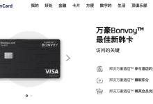 万豪发布了韩国的联名VISA信用卡(The Best),Q3发布中国联名卡?