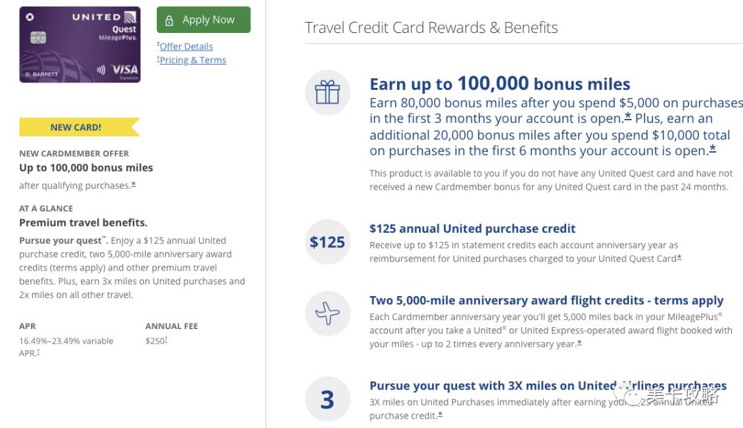 【新卡发布】Chase United Quest信用卡【100K开卡奖励】