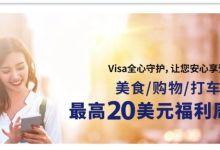 VISA中国活动 | 美国美食/购物/打车周周返20刀【2021.4更新:续期至7月24日】