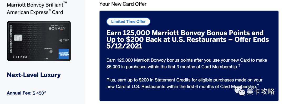 【05/12截止】Amex Marriott Bonvoy Brilliant信用卡【史高125K+$200】