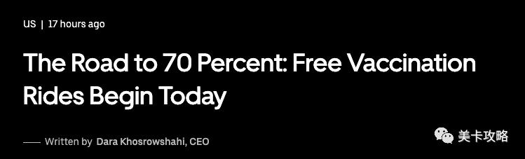 「Uber/Lyft | 为注射疫苗人员提供免费往返服务(最高价值$100)