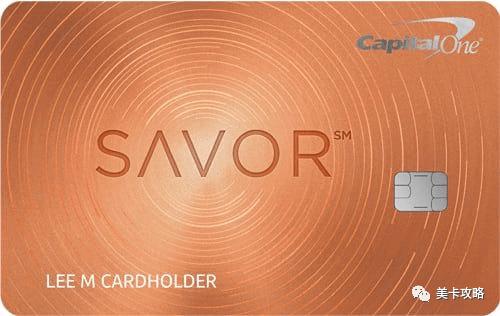 「新增流媒体4%,超市3%返现】Capital One Savor 信用卡
