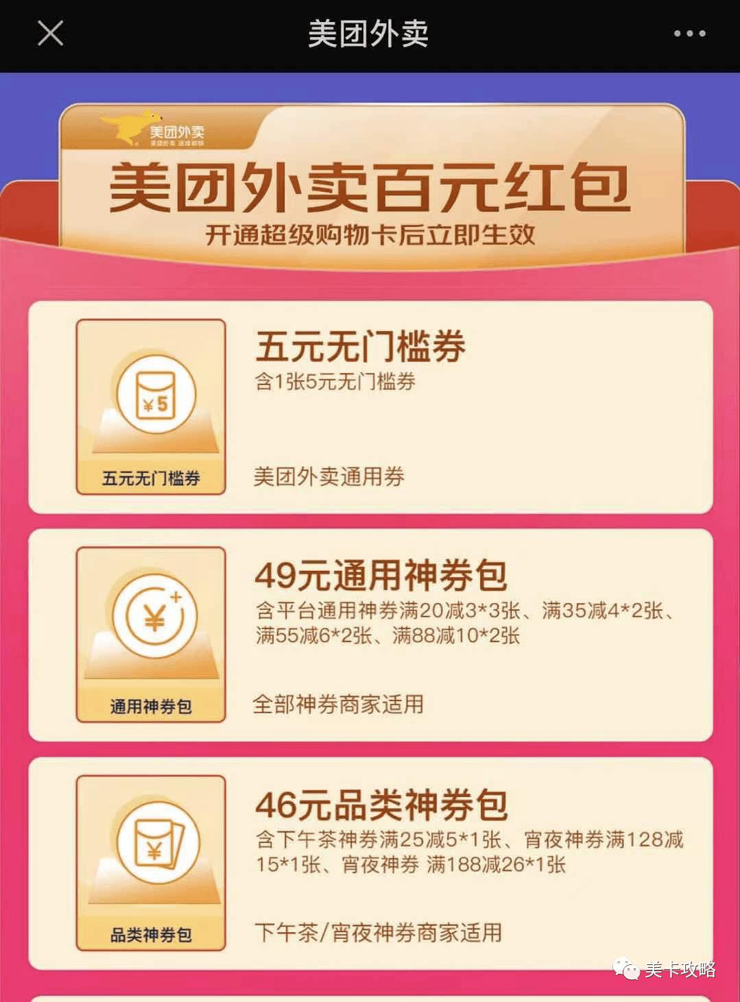 「京东618: PLUS超级购物卡,送多种福利、抵用券(可刷美卡)