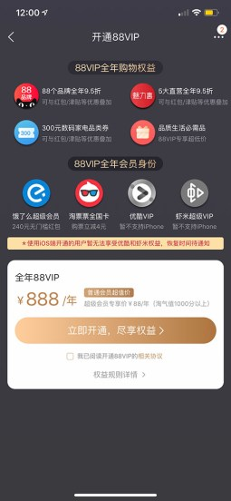 marriott-platinum-status-challenge-taobao-88vip-8-nights-7.jpg