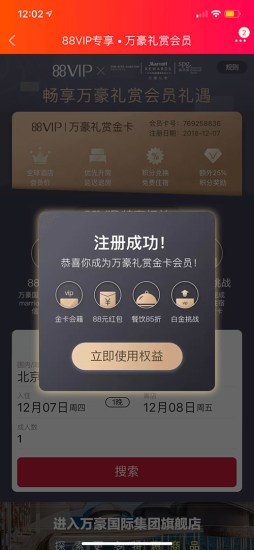 marriott-platinum-status-challenge-taobao-88vip-8-nights-9