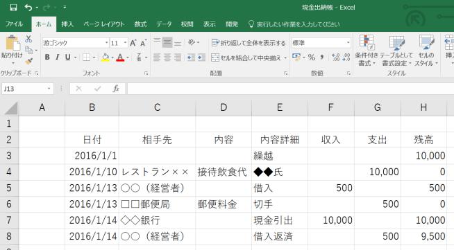 現金出納帳(現金マイナス