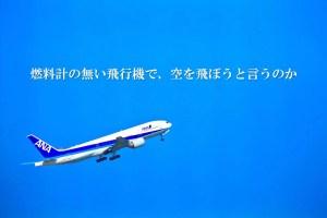 燃料計の無い飛行機で空を飛ぶ