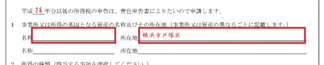 青色申告承認申請書の書き方10