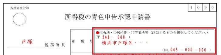 青色申告承認申請書の書き方2