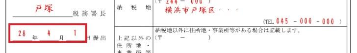 青色申告承認申請書の書き方5