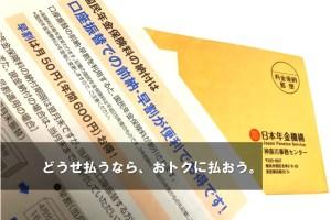 国民年金保険料の支払方法