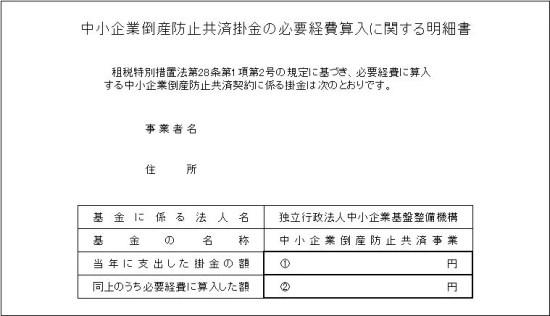 セーフティ共済・明細書