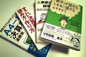 会計・経理おすすめ本