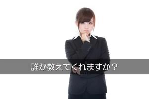 銀行融資Q&A
