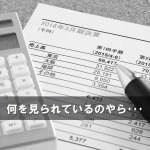 銀行融資審査における法人税申告書