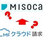 MFクラウド請求書からMisoca乗り換え