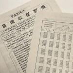 平成30年・配偶者の源泉徴収事務