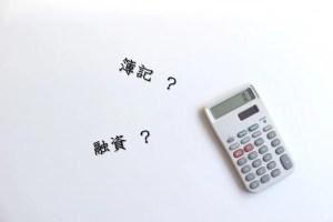 簿記・融資の勉強