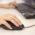 マウスやめたら系Excelショートカット