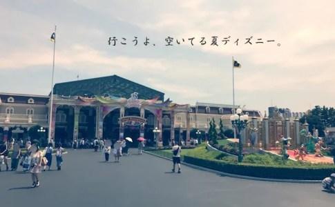 夏休み最初の土曜日・ディズニーランド