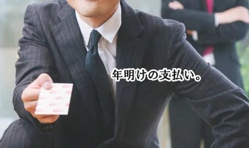 年明けの「領収書・通帳・カード明細」