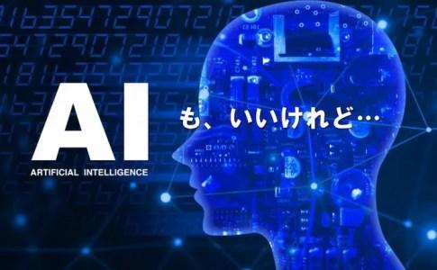 AI審査の即日融資に惹かれてはダメ